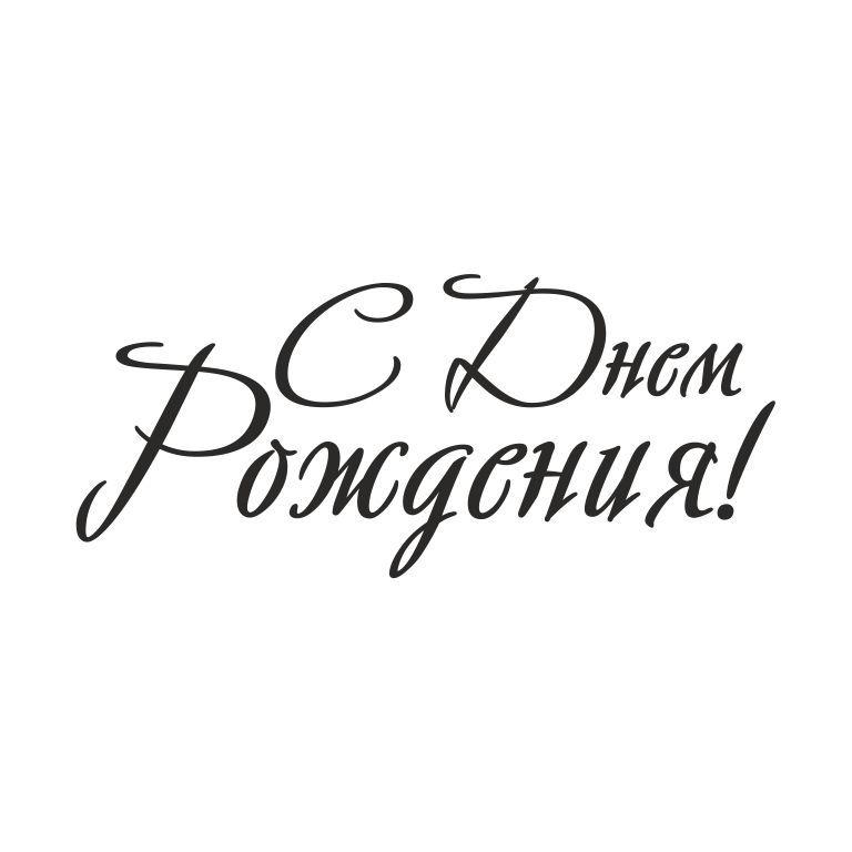 С днем рождения картинки надпись жирным шрифтом