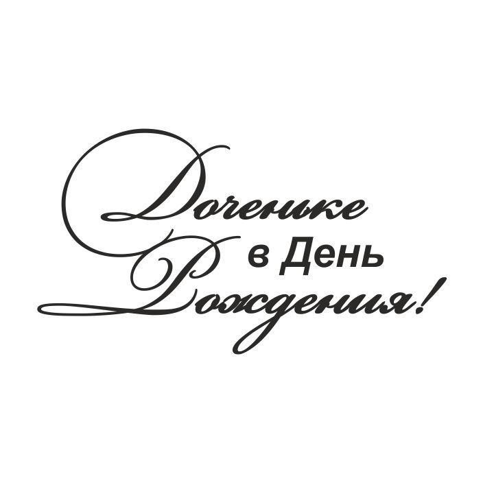 Надписи поздравления родителям