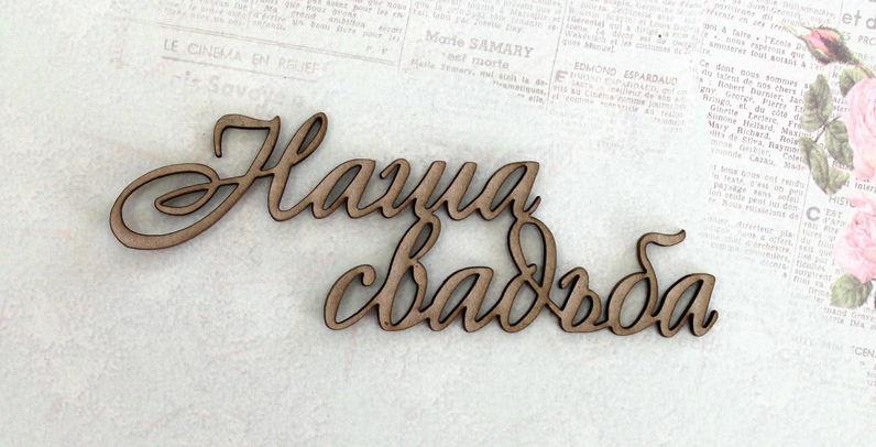 Открытки с надписью наша свадьба